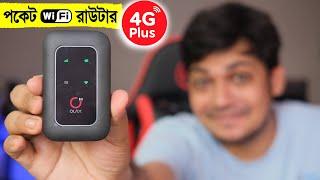 ভালো মানের পকেট রাউটার  4G Plus LTE Portable Poket WiFi router
