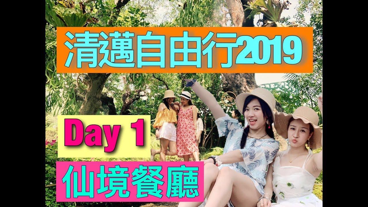 清邁自由行2019 Day 1 - YouTube