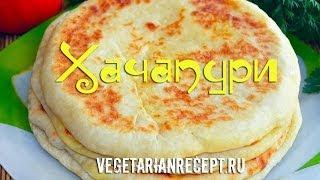 Хачапури - видео рецепт хачапури с сыром(Простой рецепт хачапури с сыром! Ну, очень вкусные, таят во рту! Ингредиенты указаны ниже, разверните. https://www..., 2014-07-04T16:34:19.000Z)