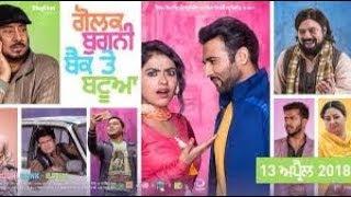 Golak Bugni Bank Te Batua | Promotion Amritsar | Harish Verma | Simi Chahal | JP News T.V