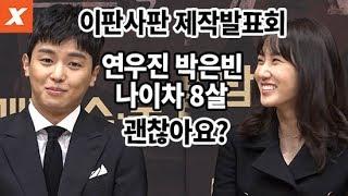 SBS 수목드라마 '이판사판' 제작발표회…연우진씨, 박은빈씨랑 8살차인데 괜찮아요?