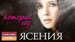 ЯСЕНИЯ КОТОРЫЙ ГОД Yaseniya Which The Year