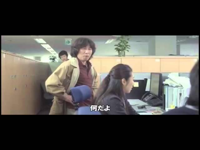 映画『私は公務員だ』予告編