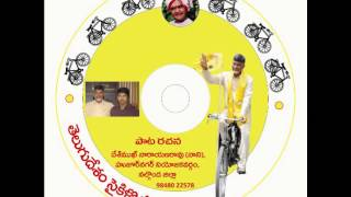 NEW TDP song for election