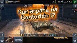 Centurion 1 - Худший ст 8, или просто недооценён? (WoT Blitz)