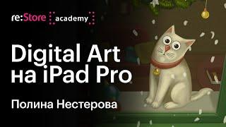 Digital Art — искусство с помощью iPad Pro. Полина Нестерова (Академия re:Store)