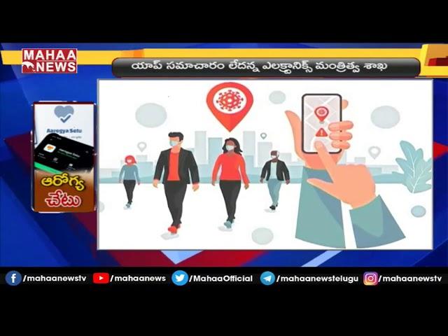 వివాదాల్లో చిక్కుకున్న ఆరోగ్య సేతు యాప్: RTI Issued Notice To Central Govt   MAHAA NEWS