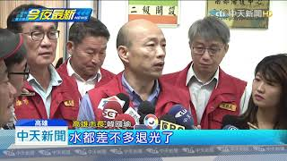 20190803中天新聞 雨炸高雄! 韓國瑜半小時火速設防災中心