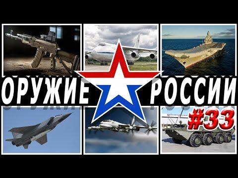 Оружие России 33.Военная техника и вооружение.Последние новости впк .