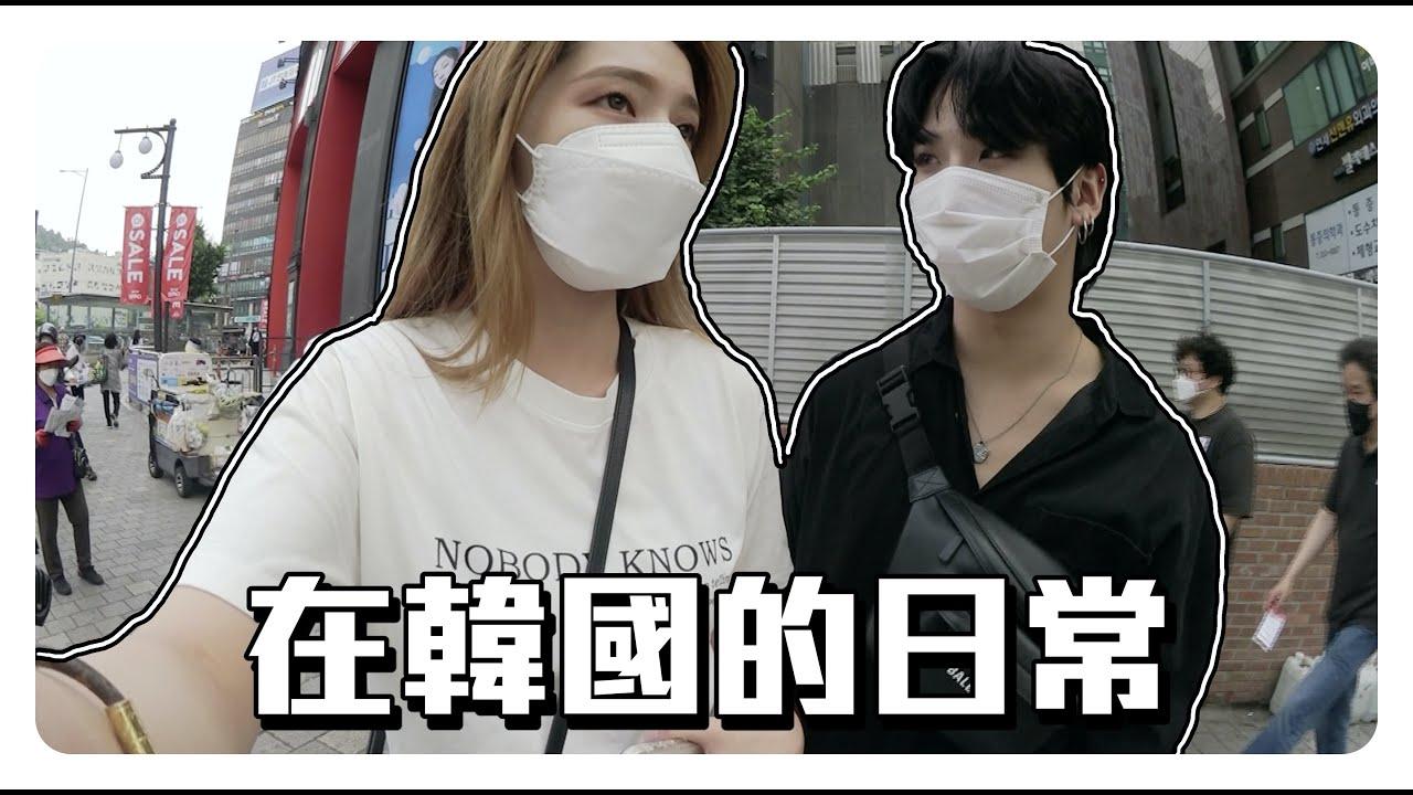 韓國VLOG🇰🇷韓國遊學生活 語學堂結束後都在幹嘛? 🤔️
