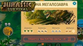 МАСТЕРСТВО ОХОТЫ и Яйцо РЕКСА - Jurassic Survival