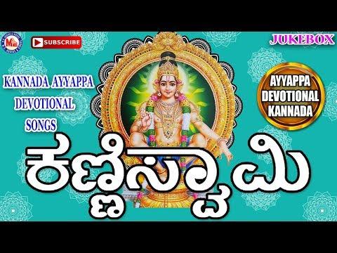 Kanniswami   Ayyappa Devotional Songs Kannada   Hindu devotional Songs Kannada