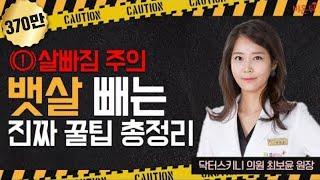 [닥튜버] 뱃살 빼는 진짜 꿀팁 총정리 - 최보윤 원장의