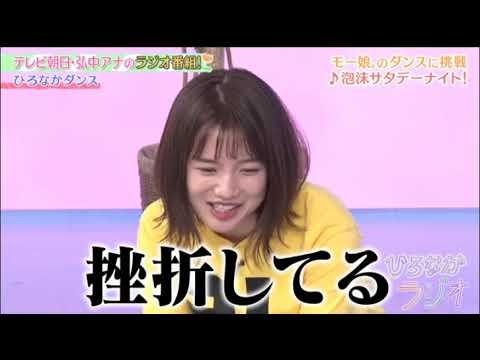 ハロプロ大好き弘中アナがモー娘。とダンス!ひろなかラジオ#2