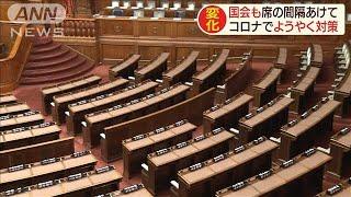 質疑中も離席可能 席は1つ空け 国会でも3密対策(20/04/09)