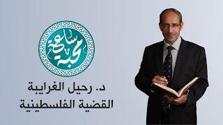 د. رحيل الغرايبة - القضية الفلسطينية