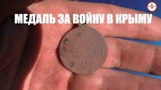 Коп в Башкирии 2018,медаль за войну в Крыме.