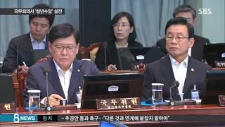 """""""월 50만 원 지급""""…국무회의서 &…"""