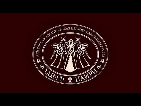 Ансамбль НАИРИ Санкт-Петербург   Сольный концерт   2019 год
