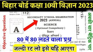 Science vvi question for matric exam 2019 | bihar board science vvi objective questions / जरूर देखें