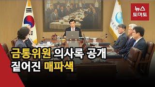 힘 실리는 8월 금리 인상…자산시장 불안정 '심각'