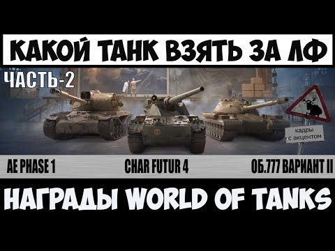 Какой танк взять за линию фронта 2020, Обзор и ТТХ Char Futur 4,Объект 777 Вариант II, AE Phase I