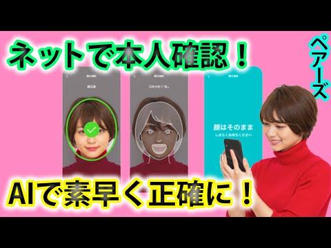 Pairs(ペアーズ)に高性能AIによる顔認証が搭載!安心してアプリが利用!
