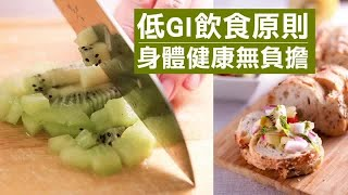 低GI飲食原則 身體健康無負擔 | 台灣蘋果日報