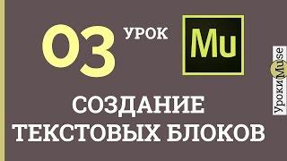 Аdobe Muse Уроки | 03.Создание текстовых блоков.