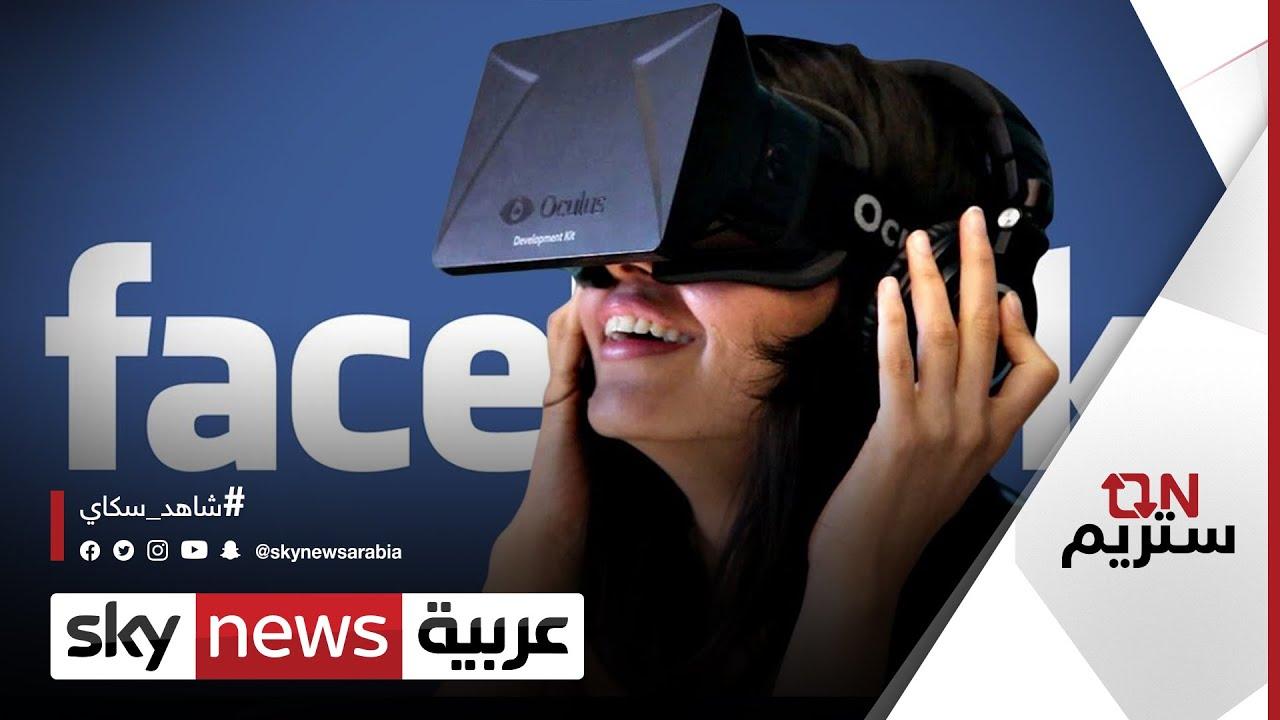 فيسبوك تعزز وجودها في مجال الواقع الافتراضي | #اون_ستريم  - 20:56-2021 / 6 / 18