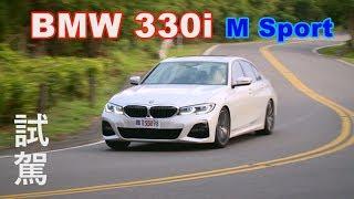 BMW 330i M Sport 試駕