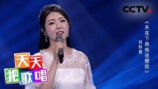 《天天把歌唱》 20190809  CCTV综艺