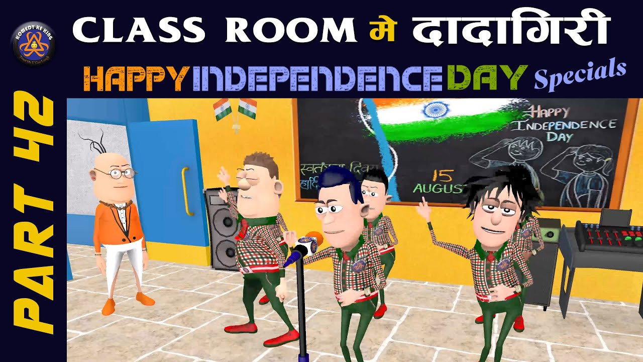 15 AUGUST 2020 SPECIAL || 🇮🇳 HAPPY INDEPENDENCE DAY 🇮🇳|| क्लास रूम में दादागिरी पार्ट 42 || 😂😂
