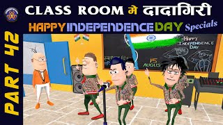 15 AUGUST 2020 SPECIAL    🇮🇳 HAPPY INDEPENDENCE DAY 🇮🇳   क्लास रूम में दादागिरी पार्ट 42    😂😂