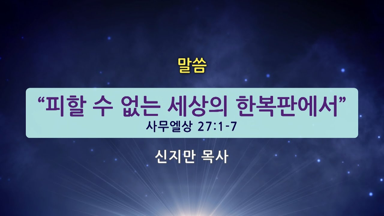 [춘천중앙교회] 피할 수 없는 세상의 한복판에서ㅣ신지만 목사ㅣ2021-06-13 주일저녁예배