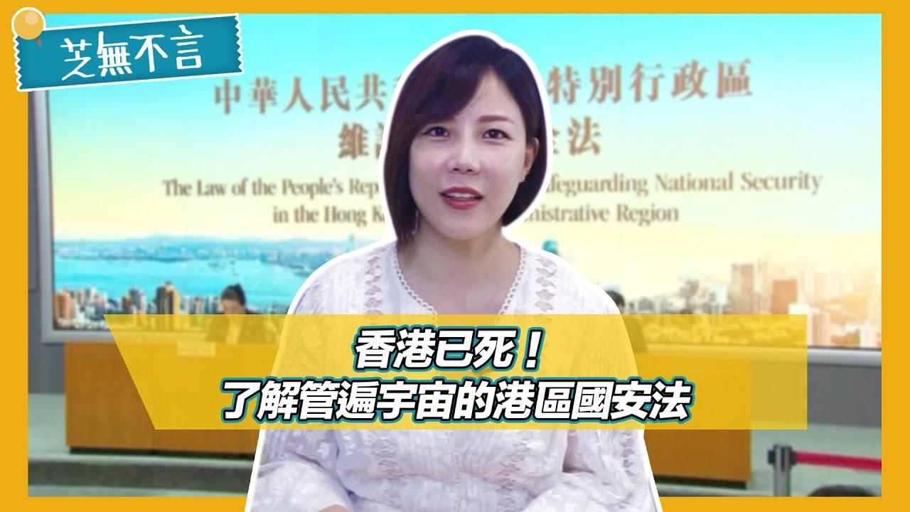 芝無不言/香港已死!了解管遍宇宙的「港區國安法」