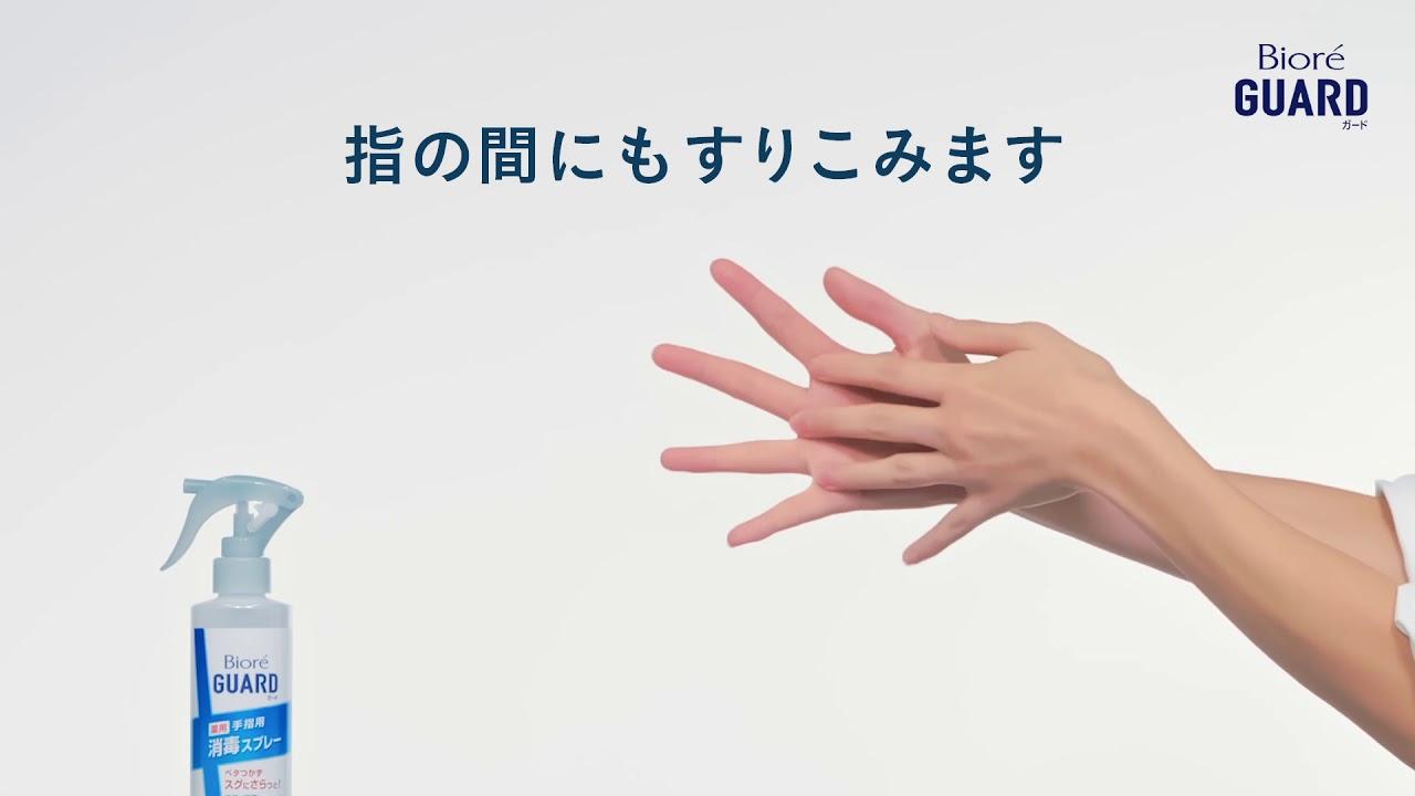 の ビオレ スプレー 手指 消毒