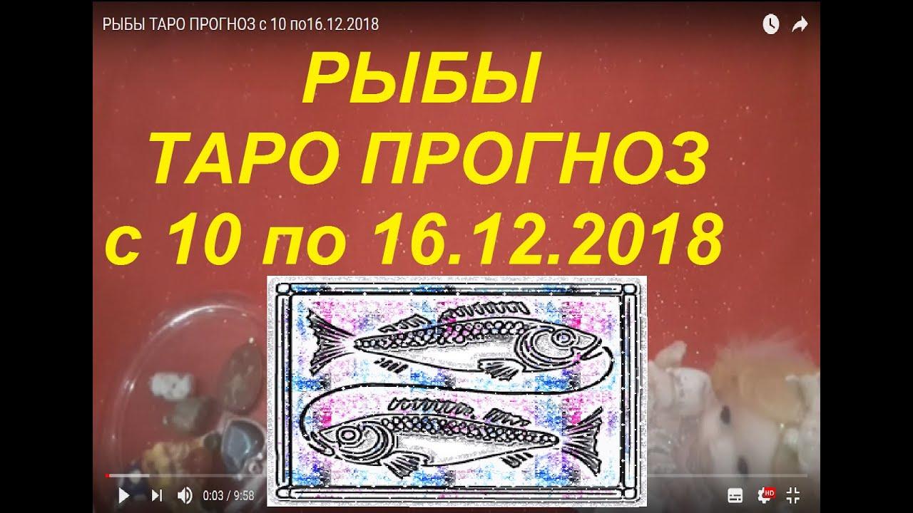 РЫБЫ ТАРО ПРОГНОЗ с 10 по16.12.2018