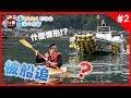 【海の京都・城崎温泉 列車之旅 #2】伊根船屋・大自然的鬼斧神工《阿倫去旅行》