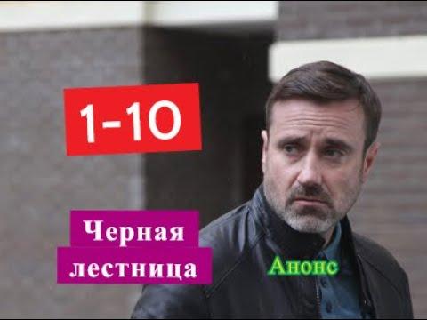 Черная лестница сериал Содержание с 1 по10 серии. Анонс свежих серий