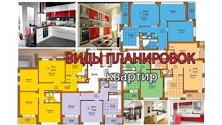 Виды планировок квартир | Выбор квартиры в новостройке | Купить квартиру в новом доме(, 2016-07-20T00:22:23.000Z)