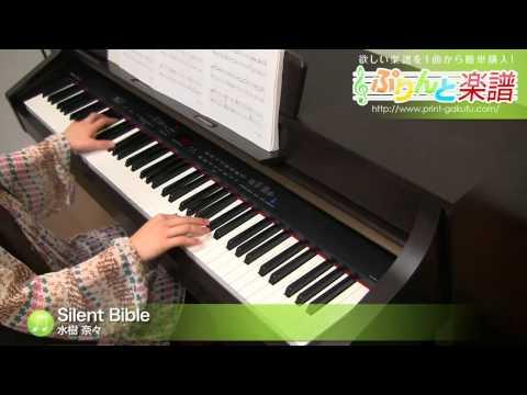 Silent Bible 水樹 奈々