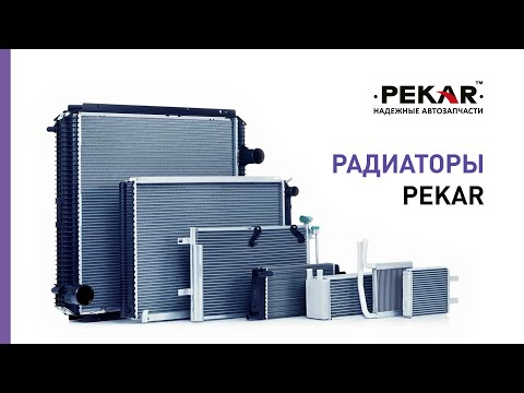 Радиаторы PEKAR: радиаторы охлаждения и радиаторы отопления. Сборные и паяные радиаторы PEKAR.