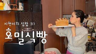 호밀식빵 | 50%호밀식빵 만들기 Soft…