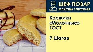 Коржики Молочные ГОСТ . Рецепт от шеф повара Максима Григорьева