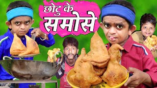 chotu-dada-ke-samose-khandesh-hindi-comedy-chotu-comedy-video