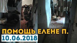 Помощь Елене П - 10.06.2018 *** СУММА СОБРАНА! ***