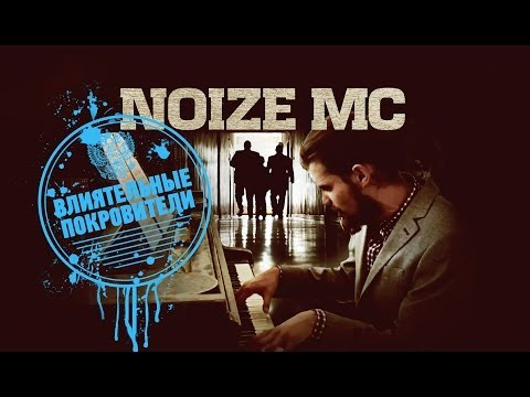 preview Noize MC — Влиятельные Покровители from youtube