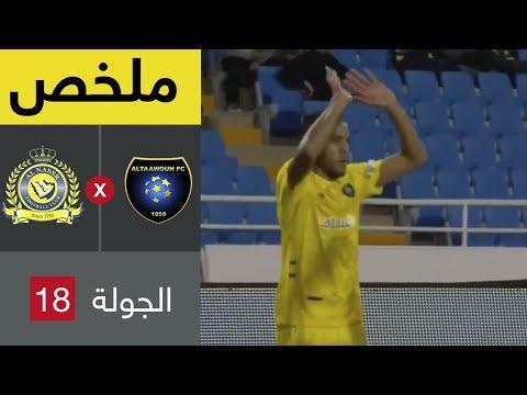 ملخص مباراة التعاون والنصر في الجولة 18 من دوري كاس الامير محمد بن سلمان للمحترفين