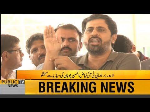 PTI Leader Fayyaz Ul Hassan Chohan media talk | Reply Maryam Nawaz